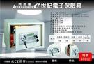 《阿波羅》智慧型e世紀電子保險箱【300BLD】警報功能60秒-保險櫃鐵櫃金庫財庫財神公司原廠保固