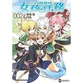 刀劍神域女孩任務(2)Sword Art Online