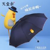 雨傘天堂傘超大雨傘折疊晴雨兩用傘三折防曬防紫外線遮陽傘太陽傘男女 YXS 【快速出貨】