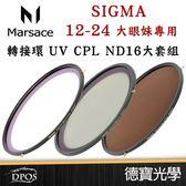 Marsace 馬小路 for SIGMA 12-24mm F4.5-5.6 II 大眼妹 轉接環160mm UV ND16 CPL 超級奈米鏡片套組 風景季