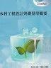 二手書R2YB101年8月初版《水利會考試 水利工程設計與測量學概要》江平 鼎文