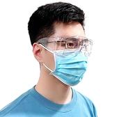 保盾護目鏡防護面罩眼罩隔離病毒全封閉防疫防護鏡71009幸福第一站