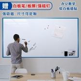 白板寫字板軟白板牆貼鐵性白板塗鴉可吸磁鐵黑板牆上家用牆上磁性看板 莎拉嘿幼