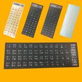 繁體鍵盤貼膜注音鍵盤貼膜【3C玩家】