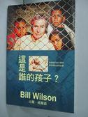 【書寶二手書T2/翻譯小說_ZDH】這是誰的孩子?_比爾.威爾森