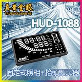 【真黃金眼】征服者 GPS HUD-1088  抬頭顯示測速器 自動更新   一年免費自動更新
