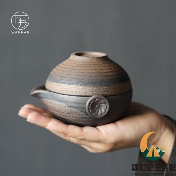 粗陶鎏金快客杯一壺一杯單人便攜旅行戶外陶瓷茶具套裝日式茶壺【創世紀生活館】