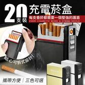 【AF243】20支裝 二合一菸盒+Usb點菸器 防風打火機 煙盒 充電菸盒打火機 防潮醒味菸盒 防壓菸盒