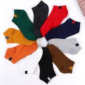 短襪 隱形襪 棉襪 船襪 情侶襪 襪子 運動襪 布標 男款 透氣 吸汗 韓款拼色 (1雙)【Z043】米菈生活館