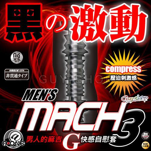 【 黑之激動 】日本A-ONE Men's MACH 3 男人的麻吉G快感自慰套 COMPRESS款式