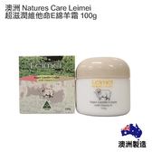 澳洲 Natures Care Leimei 超滋潤維他命E綿羊霜 100g  綿羊油 維他命E 乳霜 乳液 滋養霜【YES 美妝】
