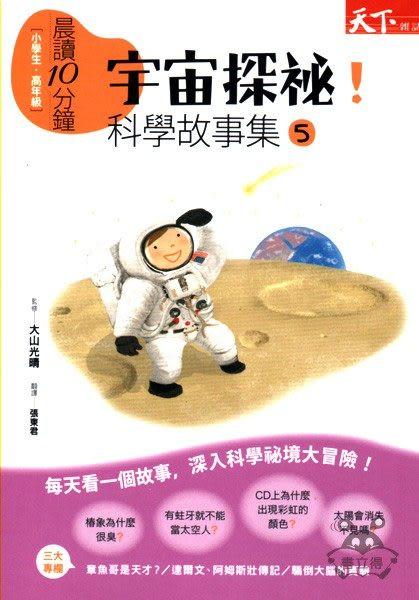 書立得-晨讀10分鐘:宇宙探祕!科學故事集5