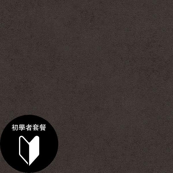 黑色 素色 rasch(德國壁紙) 2020 / 467246+施工道具套餐