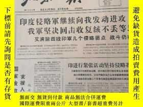 二手書博民逛書店罕見北京日報1973年10月21日Y398003