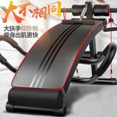 仰臥板-大扶手仰臥板仰臥起坐健身器材家用便攜多功能收腹機運動腹肌板【全館免運】