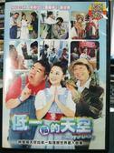 影音專賣店-P04-159-正版DVD-華語【低一點的天空】-鄭則仕 黎耀祥 鍾欣桐