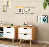 收納櫃 床頭櫃簡約現代簡易多功能經濟型收納櫃床邊實木腿臥室小櫃子【韓國時尚週】