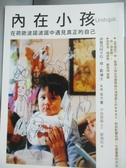 【書寶二手書T1/心理_HQW】內在小孩-在荷歐波諾波諾中遇見真正的自己_劉滌昭