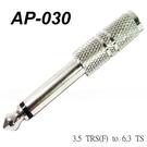 ☆唐尼樂器︵☆台製 Stander AP-030 3.5mm 立體聲母頭 轉 6.3mm 單聲道公頭 轉接頭(小轉大)