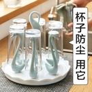 玻璃杯置物架瀝水掛架旋轉收納放茶杯的杯架帶托盤家用水杯架子