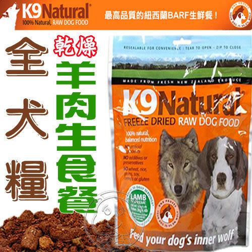 【培菓平價寵物網】《紐西蘭K9 Natural》全犬生食餐(乾燥)羊肉-500g