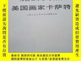 二手書博民逛書店罕見外國美術參考資料Y198885 卡薩特 上海人民美術出版社
