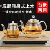 電茶爐全自動上水電熱水壺玻璃茶具套裝智慧底部抽水式燒水壺家用泡茶爐LX 全網最低價