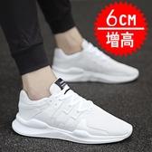 內增高鞋男 白色運動鞋透氣跑步鞋