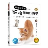 最想知道的貓咪問題行為學(修訂版)