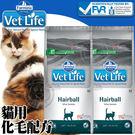 【培菓平價寵物網】(送刮刮卡*1張)法米納》VetLife獸醫寵愛天然處方系列貓用化毛配方-2kg(免運)