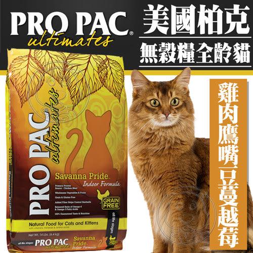 【zoo寵物商城】 美國ProPac柏克》全齡貓雞肉鷹嘴豆蔓越莓化毛挑嘴配方5磅2.27kg/包vita肉條1組