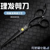 理髮剪刀 理發剪刀專業打薄牙剪刀美發剪刀剪頭發劉海神器自己剪家用套裝女 快速出貨
