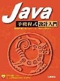 二手書博民逛書店 《Java手機程式設計入門》 R2Y ISBN:9572005278│王森