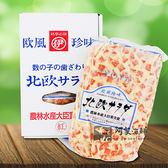 【日本原裝】北歐海鮮沙拉1kg±5%/盒(明太子風味)/紅1kg±5%/盒#明太子#沙拉#解凍即食