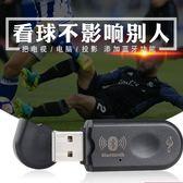 藍芽適配器 藍芽棒無線音頻輸出免驅動HIFI立體聲發射器電視 電腦 設備耳機 薇薇家飾