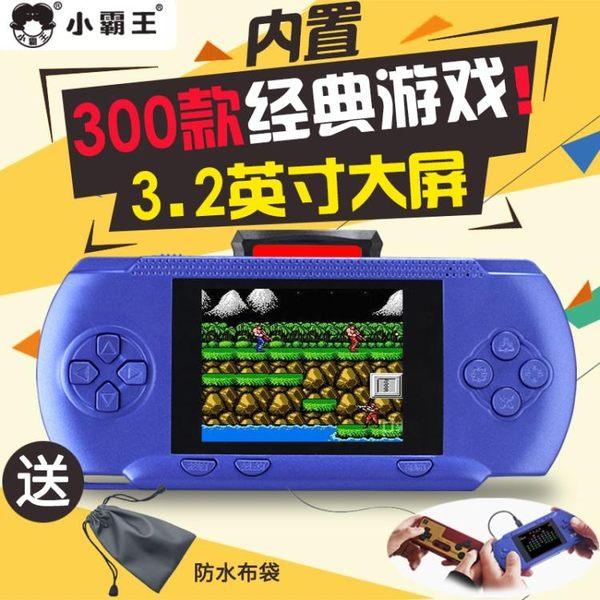 掌上遊戲機 小霸王PSP游戲機掌機大屏可充電兒童掌上彩屏俄羅斯方塊機【快速出貨八五折下殺】