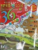 【書寶二手書T1/少年童書_EIF】地球公民365_第67期_國寶魚_附光碟