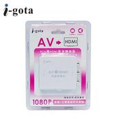 【i-gota】RCA轉HDMI 影音轉換器(RCA-HDMI)