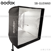 EGE 一番購】GODOX【SB-US 6060|快收式正方形】60X60cm柔光罩含柔光布和蜂巢|保榮卡口【公司貨】