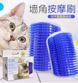 貓墻角蹭毛器貓咪拱門蹭癢神器按摩梳子貓玩具薄荷逗貓寵物貓用品【衝量大促銷】
