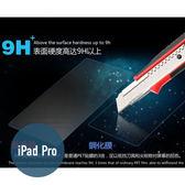 Apple 蘋果 iPad Pro 9.7吋 平板 鋼化玻璃膜 螢幕保護貼 0.3mm鋼化膜 2.5D弧度 9H硬度
