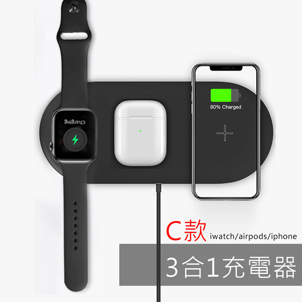蘋果 三合一 iWatch 無線充電座 充電器 座充 iPhone 11 pro X XS Max XR Apple Watch 1-5代 手機 手錶