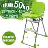 全館85折兒童餐椅高腳折疊式寶寶吃飯椅子嬰兒吃飯桌椅可調檔