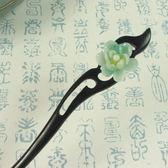髮飾挽月玉花復古典手工黑檀木發簪桃花梅花烏木頭簪子中國風盤頭髮飾