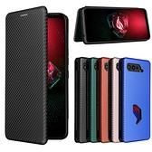 華碩 ROG Phone5 ZS673KS 編織紋 超薄 皮套 防摔 翻蓋式保護套 手機殼 磁吸 卡槽 保護殼 支架款