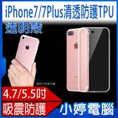 【3期零利率】全新 iPhone7/7Plus清透防護TPU透明殼 包覆式按鍵防護 手機殼 包覆設計