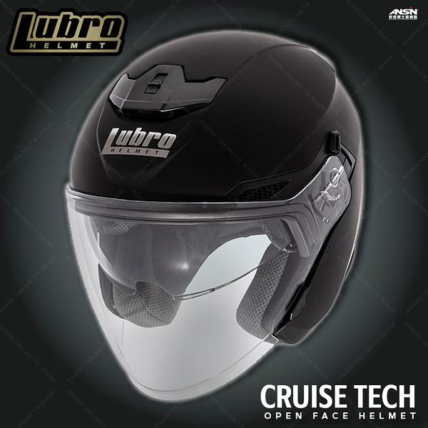 [安信騎士]  LUBRO CRUISE TECH 素色 消光黑 半罩 3/4罩帽 內墨鏡 安全帽