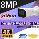 高雄/台南/屏東監視器 大華 DH-IPC-HFW2831TN-ZAS 8百萬畫素 寬動態 紅外線 IPcam網路攝影機