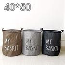收納筒 超大收納洗衣籃 玩具雜貨收納  40*50【ZA0620】 BOBI  09/14