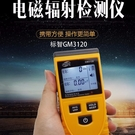 香港標智GM3120輻射檢測儀電磁輻射測試儀電場檢測儀家用電器檢測 快速出貨